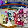 Детские магазины в Воскресенском