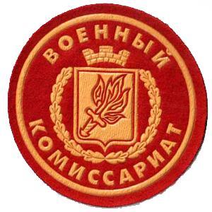 Военкоматы, комиссариаты Воскресенского
